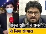 Video : सिटी एक्सप्रेस:  बीजेपी सांसद बाबुल सुप्रियो ने राजनीति को कहा अलविदा