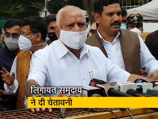 Videos : बीजेपी के लिए आसान नहीं बीएस येदियुरप्पा को सीएम के पद से हटाना