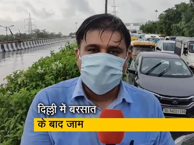Video : दिल्ली में बरसात: सजा या मजा? जानिए जाम में फंसे दिल्लीवासी क्या बोले
