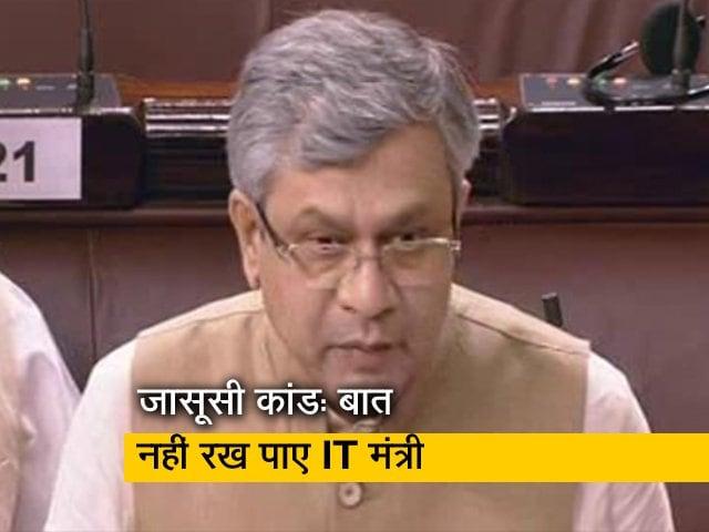 Videos : जासूसी कांड पर संसद में हंगामा, बात नहीं रख पाए IT मंत्री