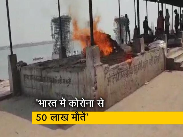 Video : भारत में कोरोना से 50 लाख लोगों की मौत, अमेरिकी थिंक टैंक का दावा