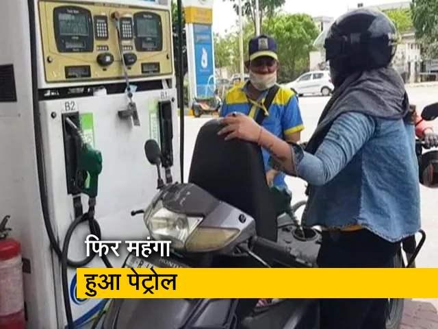 Videos : आज फिर महंगा हुआ पेट्रोल, कीमत में 35 पैसे प्रति लीटर का इजाफा