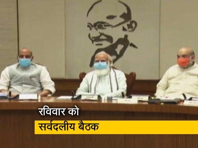 Videos : संसद के मानसून सत्र से पहले सरकार ने बुलाई सर्वदलीय बैठक