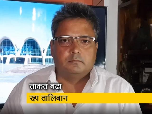 Video : कांधार कॉन्सुलेट से भारतीयों की वापसी की क्या है वजह? देखिए रिपोर्ट
