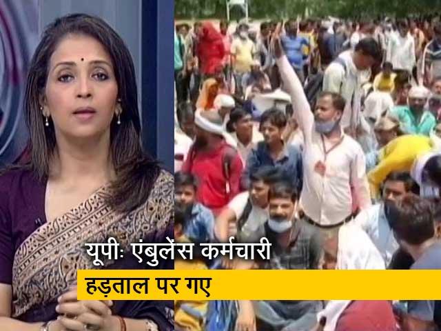 Videos : देस की बात: यूपी में करीब 5000 सरकारी एंबुलेंस ठप, हड़ताल पर गए कर्मचारी