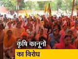 Video : दिल्ली में जंतर मंतर पर महिलाओं ने चलाई किसान संसद