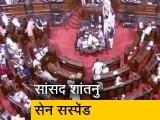 Video : मानसून सत्र से TMC सांसद शांतनु सेन सस्पेंड किए गए