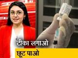 Video: क्या आप जानते हैं? भारत में टीका लगाने पर कई तरह के ऑफर मिल सकते हैं?