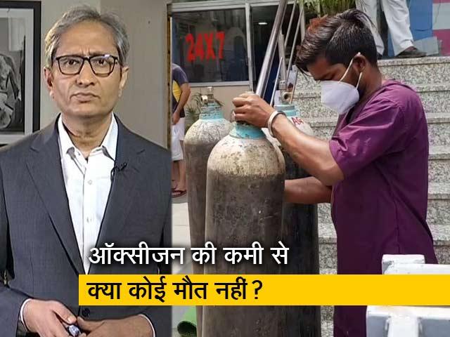 Video : रवीश कुमार का प्राइम टाइम : क्या आपको यकीन है ऑक्सीजन की कमी से कोई मौत नहीं हुई?