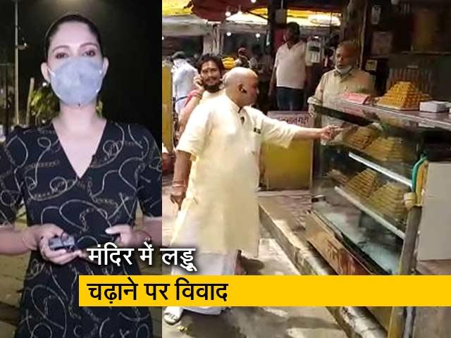 Videos : सिटी सेंटर : अयोध्या के हनुमान गढ़ी मंदिर में विवाद, प्रसाद की दुकानों पर हमला