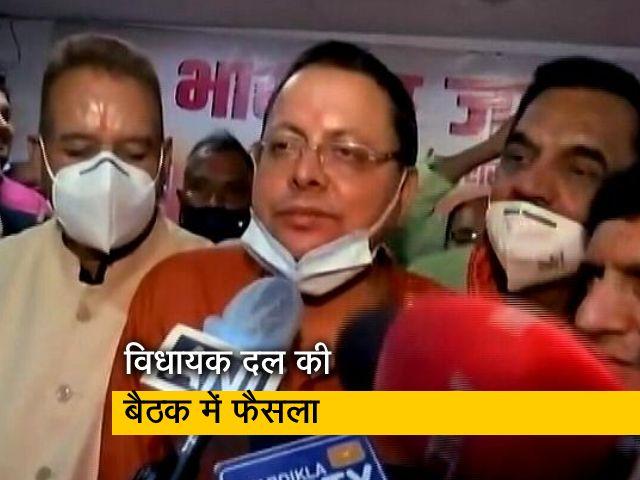 Videos : संघ के करीबी पुष्कर सिंह धामी को उत्तराखंड की कमान