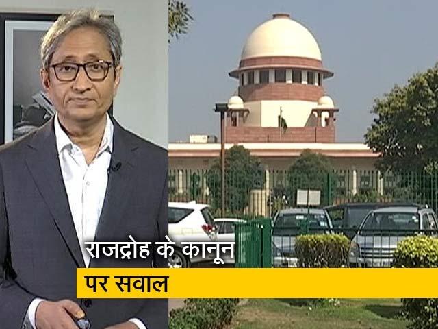 Video : रवीश कुमार का प्राइम टाइम: राजद्रोह के कानून को चुनौती, सुप्रीम कोर्ट में सुनवाई