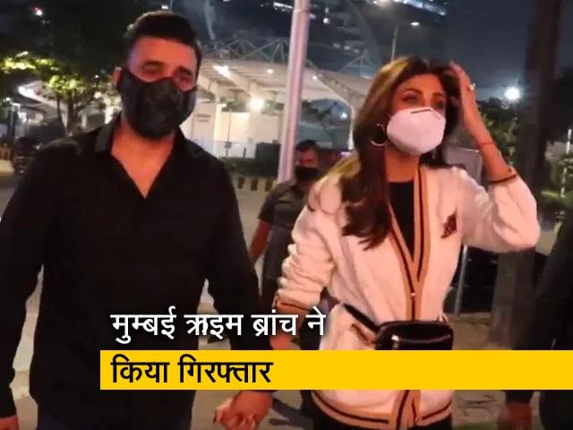 Videos : अश्लील फिल्म मामले में फंसे शिल्पा शेट्टी के पति राज कुंद्रा, जानें क्या है पूरा मामला
