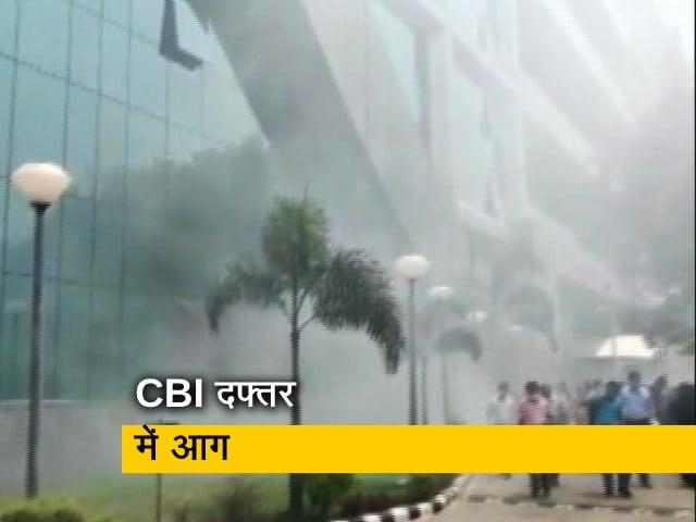 Videos : CBI दफ्तर के पार्किंग एरिया में इलेक्ट्रॉनिक रूम में लगी आग