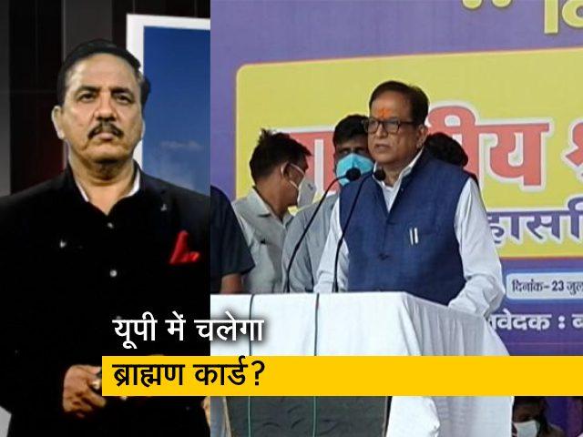 Video : देश प्रदेश: BSP के मंच से लगे 'जय श्रीराम' के नारे, UP चुनाव से पहले ब्राह्मणों को साधने की कोशिश