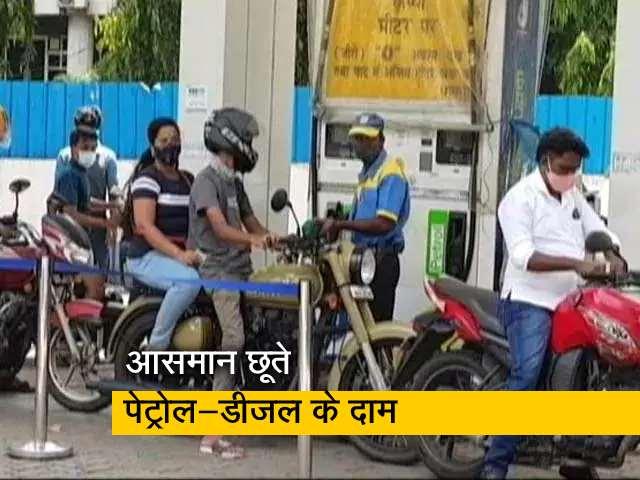 Videos : महंगाई की मार, आज फिर बढ़े पेट्रोल-डीजल के दाम