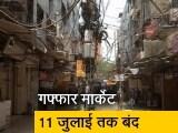 Video : कोरोना नियमों के उल्लंघन पर दिल्ली के तीन बड़े बाजार बंद