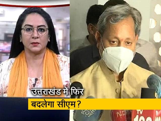 Video : 5 की बात: दिल्ली दरबार में अटके तीरथ सिंह रावत