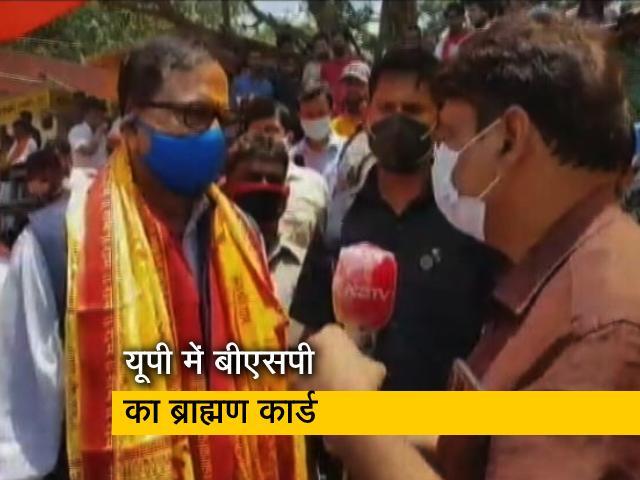 Video : BSP का ब्राह्मण सम्मेलन आज, सतीश मिश्रा बोले- BJP में ब्राह्मणों का सबसे ज्यादा उत्पीड़न