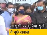 Video : सुप्रिया सुले बोलीं,जासूसी में तो सरकार ने मंत्रियों व उनके बीवी-बच्चों को भी नहीं छोड़ा