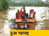Video : महाराष्ट्र में लगातार भारी बारिश से तबाही, अब तक 40 से ज्यादा मौतें