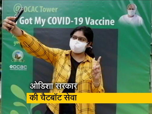 Video : COVID, वैक्सीनेशन पर पुख्ता जानकारी दे रहा है ओडिशा का व्हाट्सएप हेल्पलाइन