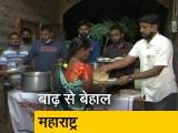 Video : महाराष्ट्र में बाढ़ से तबाही, 164 की मौत, कई लापता