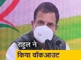 Video : रक्षा मामलों की कमेटी की बैठक से नाराज राहुल गांधी ने किया वॉकआउट
