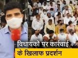 Video : महाराष्ट्र: आखिर क्यों विधानसभा की सीढ़ियों पर BJP विधायकों ने चलाया समानांतर सत्र?