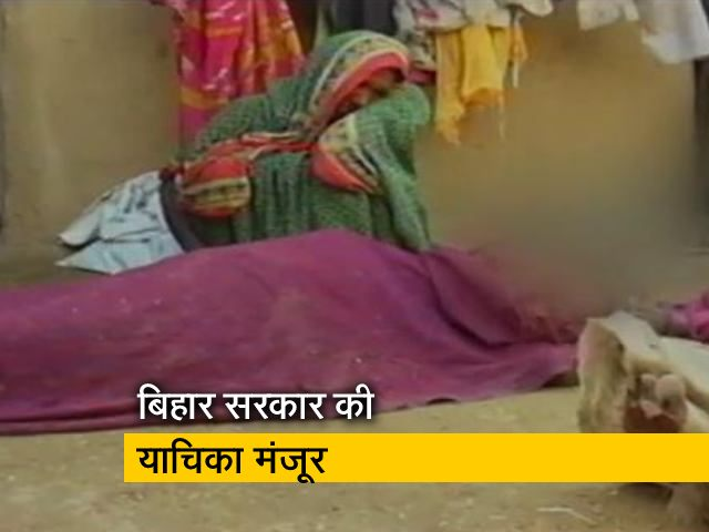 Videos : बिहार के चर्चित सेनारी नरसंहार मामले की सुनवाई करेगा सुप्रीम कोर्ट