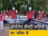 Video : ऑर्डनेंस फैक्ट्री के कामगारों का पूरे देश में विरोध प्रदर्शन