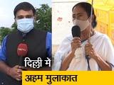 Video : देश प्रदेश: पीएम नरेंद्र मोदी और कांग्रेस नेताओं से मिलीं ममता बनर्जी