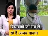 Video : राजस्थान : खत्म होगी पायलट-गहलोत की दूरी?