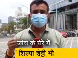 Video : पोर्न फिल्म केस : शिल्पा शेट्टी को अभी तक क्लीन चिट नहीं, बता रहे हैं हमारे संवाददाता सुनील सिंह