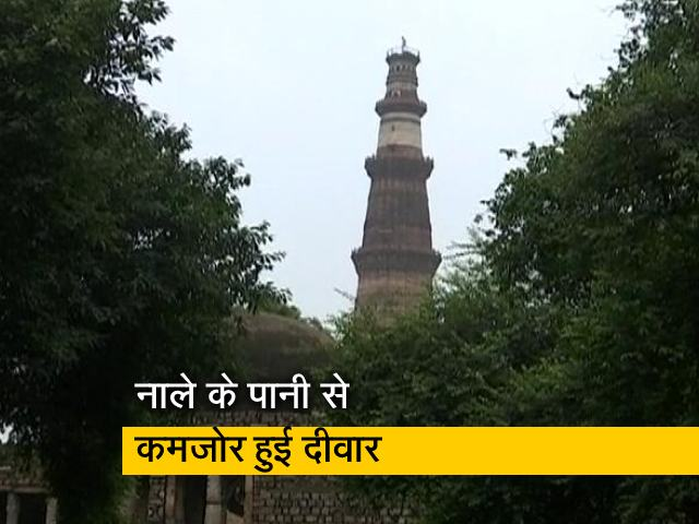 Video : दिल्ली: कुतुब कॉम्प्लेक्स की दीवार गिरी