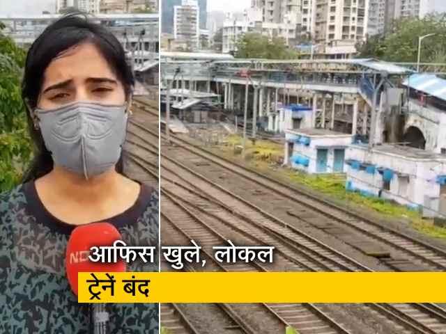 Video : मुंबई में लोकल ट्रेन बंद, आम मुंबईकरों पर क्या हो रहा असर असर? बता रही हैं पूर्वा चिटनीस