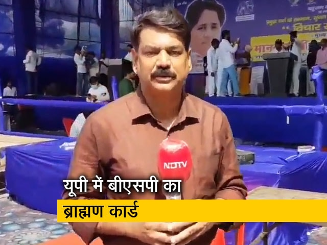 Video : यूपी में ब्राह्मण कार्ड से क्या बीएसपी का खत्म होगा वनवास?