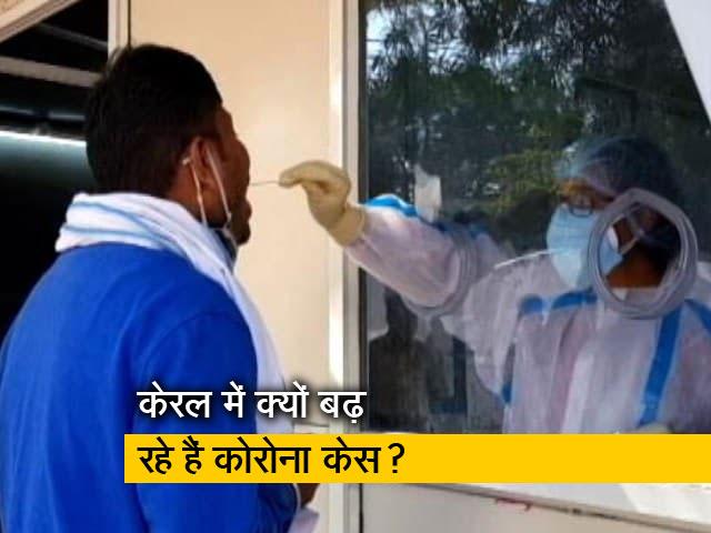 Videos : केरल में लगातार दूसरे दिन 22,00 से ज्यादा कोरोना के नये केस