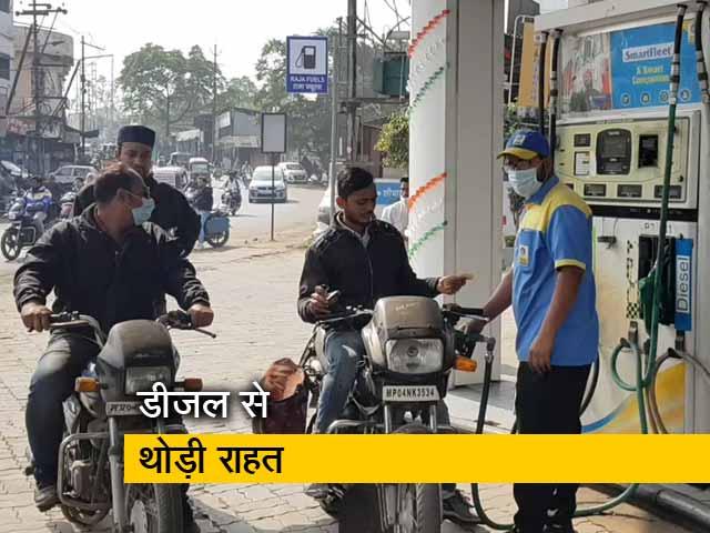 Videos : 3 महीने बाद घटे डीजल के दाम, पेट्रोल फिर हुआ महंगा