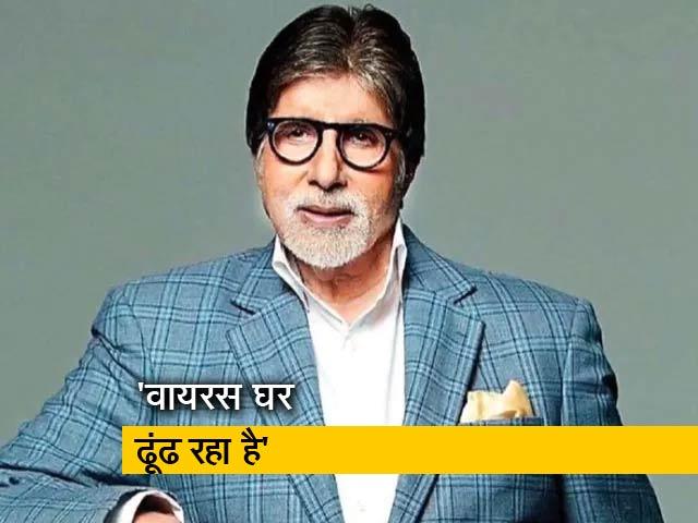 Video : अमिताभ बच्चन ने लिखी कविता, कोरोना को लेकर फैंस को किया सचेत