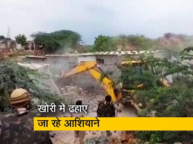 Videos : खोरी में ढहाया जा रहा अवैध निर्माण, अतिक्रमण हटाने का काम जारी