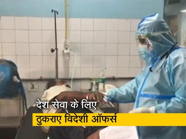 Videos : National Doctors' Day: इस डॉक्टर ने देश की सेवा करने के लिए विदेशों से मिल रहे ऑफर्स को ठुकराया