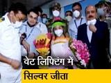 Video : टोक्यो ओलंपिक में पहला मेडल जीतकर मीरा बाई चानू भारत लौटीं
