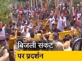 Video : पंजाब: कैप्टन के खिलाफ BJP का प्रदर्शन, सड़कों पर उतरे कार्यकर्ता