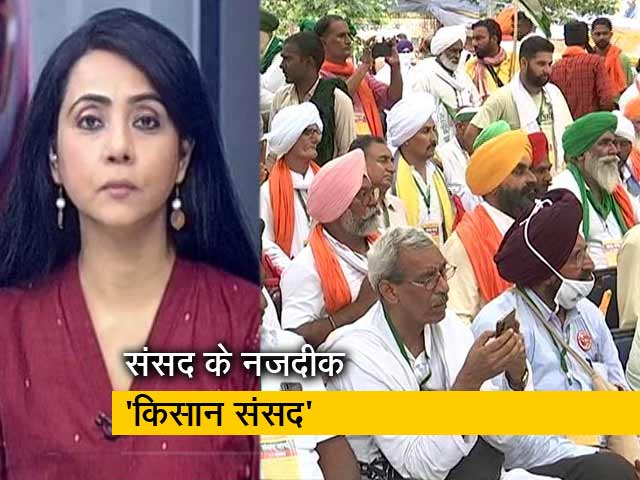 Videos : बड़ी खबर : जंतर मंतर पर अपनी संसद लगाकर पूरे अनुशासन में बैठे किसान, 1 बजे से 5 बजे तक कार्यवाही