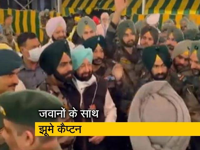 Video : कैप्टन अमरिंदर सिंह का अनोखा अंदाज, सेना के जवानों के साथ झूमते दिखे