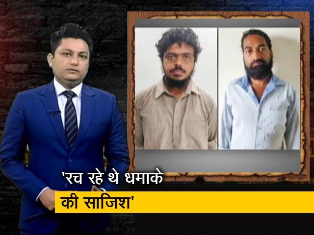 Videos : यूपी: ATS ने अल-कायदा से जुड़े 2 आतंकियों को गिरफ्तार किया