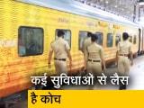 Video : स्मार्ट कोच के साथ चलेगी मुंबई-दिल्ली राजधानी एक्सप्रेस