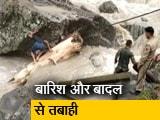 Video : देश के किन हिस्सों में बारिश और बाढ़ से बिगड़ते हालात?