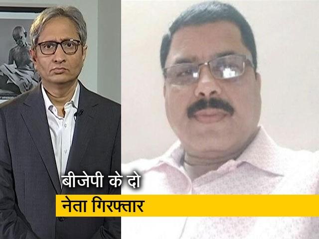 Video : रवीश कुमार का प्राइम टाइम: खरगौन में पंचायत सीईओ की खुदकुशी में दो बीजेपी नेता गिरफ्तार